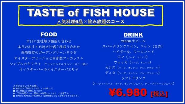 Taste of FISH HOUSE 人気料理6品×飲み放題のコース
