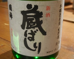 (Japanese) 國稀 蔵ばしり 新酒本醸造原酒 生貯蔵