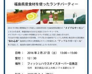 (Japanese) 2.27[SAT]目黒店ランチパーティ開催