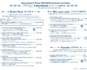 2020秋冬メニューSTART[10/13~]