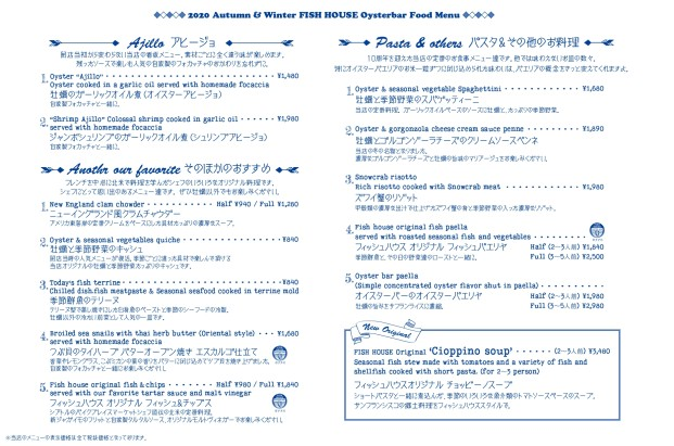 Food_2020FW_1002 final_page-0002