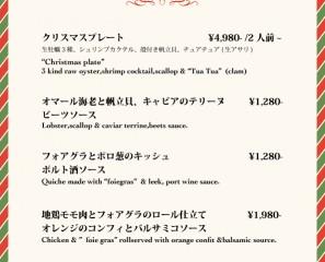 2015 fish house oyster bar christmas menu 目黒店