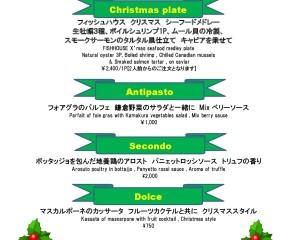 2018 東口店 クリスマスメニュー