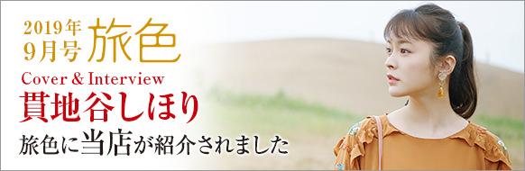 """Introduced in the web magazine """"TABI IRO""""."""